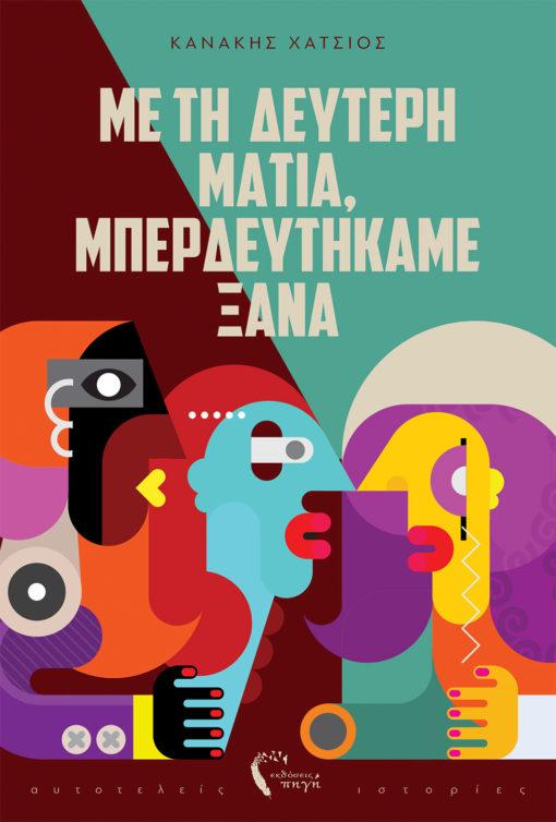 Κανάκης Χάτσιος, Με τη δεύτερη Ματιά, μπερδευτήκαμε Ξανά,Εκδόσεις Πηγή - www.pigi.gr
