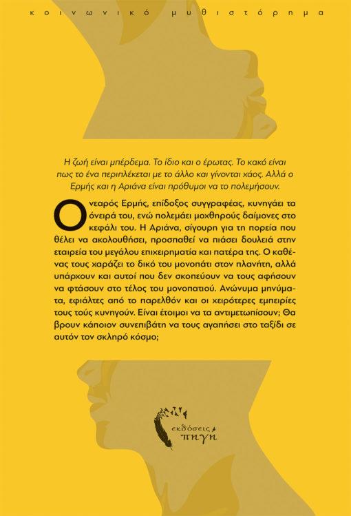 Μιχαήλ Παγώνης, Ανθρώπινα Πιόνια, Εκδόσεις Πηγή - www.pigi.gr