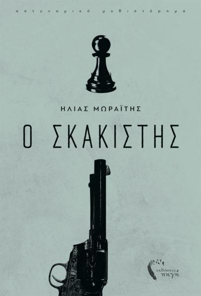 Ηλίας Μωραϊτης, O Σκακιστής, Εκδόσεις Πηγή - www.pigi.gr