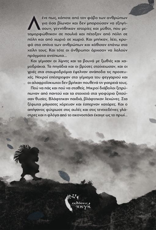 Σωτηρία Ιωαννίδου - Μυθοσκορπίσματα, Ο Κόκκινος Χαρταετός, Εκδόσεις Πηγή - www.pigi.gr