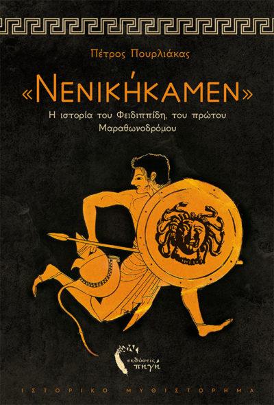 Νενικήκαμεν, Πέτρος Πουρλιάκας, Εκδόσεις Πηγή - www.pigi.gr