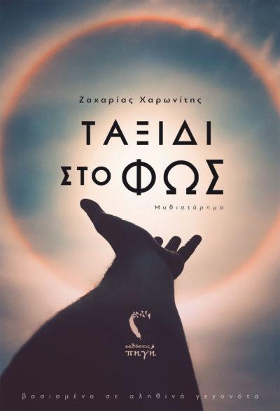 Ζαχαρίας Χαρωνίτης - Ταξίδι στο Φως, Εκδόσεις Πηγή - www.pigi.gr