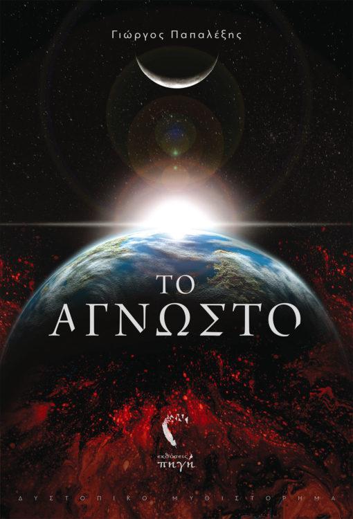 Το Άγνωστο, Γιώργος Παπαλέξης, Εκδόσεις Πηγή - www.pigi.gr
