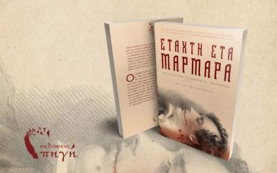 Ο συγγραφέας Ντίνος Χατζηγιώργης αποκαλύπτει τα μυστικά της συγγραφής