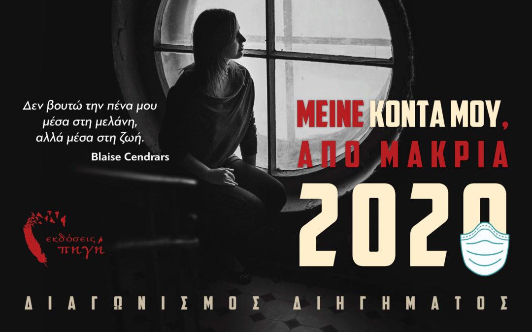 Διαγωνισμός διηγήματος: «ΜΕΙΝΕ ΚΟΝΤΑ ΜΟΥ, ΑΠΟ ΜΑΚΡΙΑ – 2020»