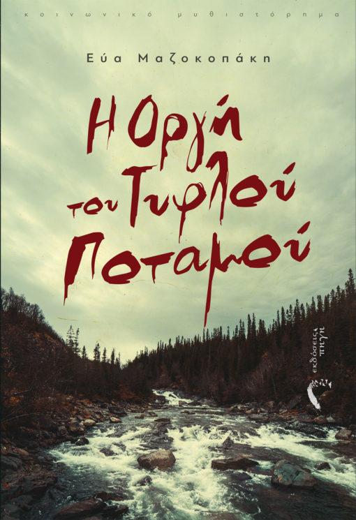 Η Οργή του Τυφλού Ποταμού, Εύα Μαζοκοπάκη, Εκδόσεις Πηγή - www.pigi.gr
