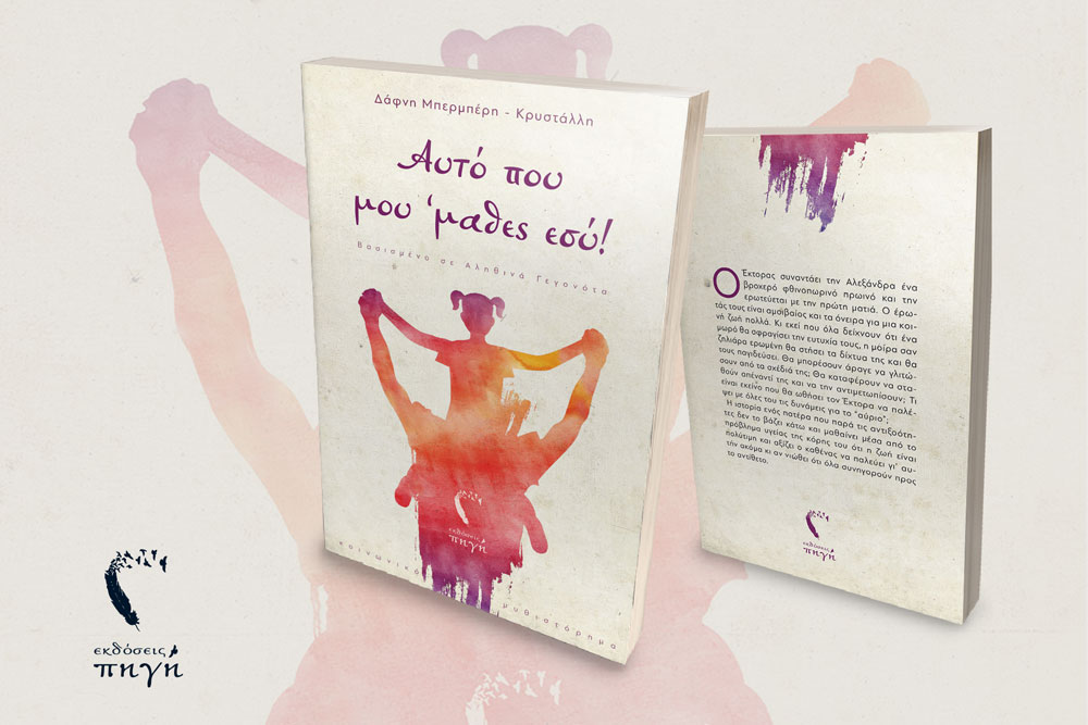 Αυτό που μου 'μαθες εσύ! Ένα βιβλίο για την πατρική αγάπη και τα μικρά , καθημερινά θαύματα.