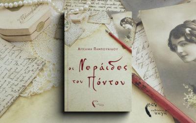 Ιστορία, συγκίνηση και φαντασία σε ένα μυθιστόρημα για τον Πόντο