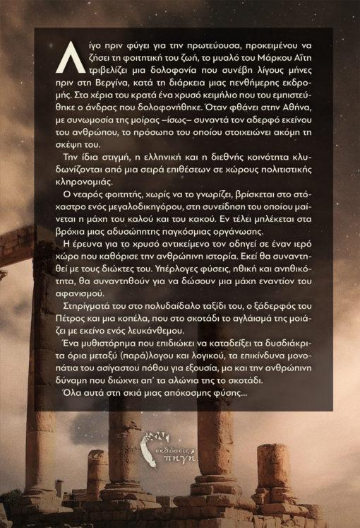 Κωνσταντίνος Πέττας, Ο Πέμπτος Ιερός Πόλεμος, κδόσεις Πηγή - www.pigi.gr