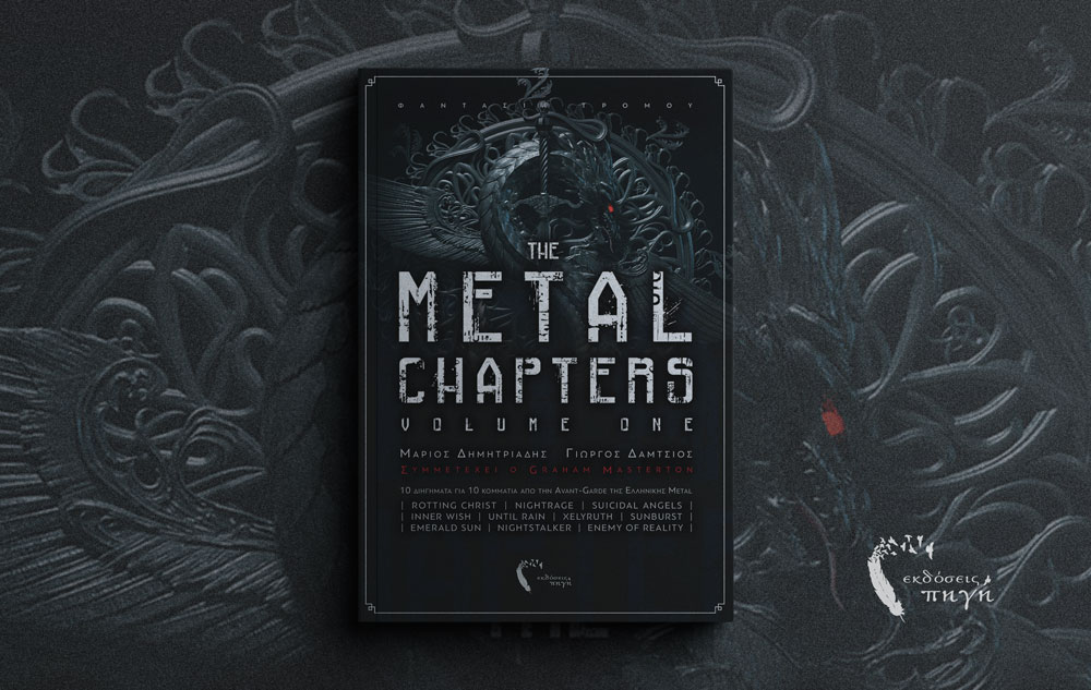 The Metal Chapters Volume I