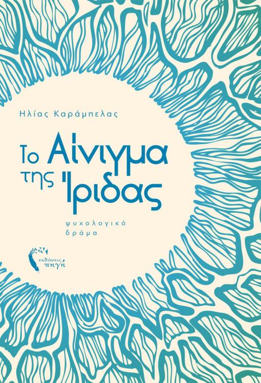Ηλίας Καράμπελα, Το Αίνιγμα της Ίριδας, Εκδόσεις Πηγή