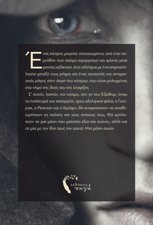 Δεσμώτης της Στάχτης, Ευάγγελος Τσατσαλής, Εκδόσεις iWrite - www.iWrite.gr