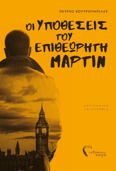 Οι Υποθέσεις του Επιθεωρητή Μάρτιν, Πέτρος Κουτρουμπίλας, κδόσεις Πηγή - www.pigi.gr