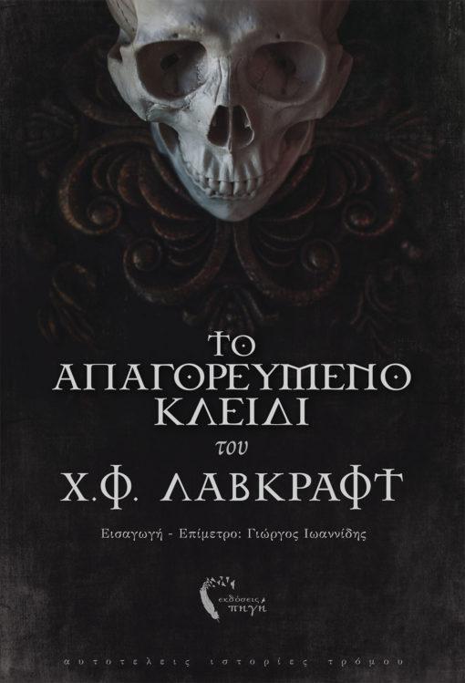 Χ.Φ. Λάβκραφτ, Το Απαγορευμένο Κλειδί, Εκδόσεις Πηγή