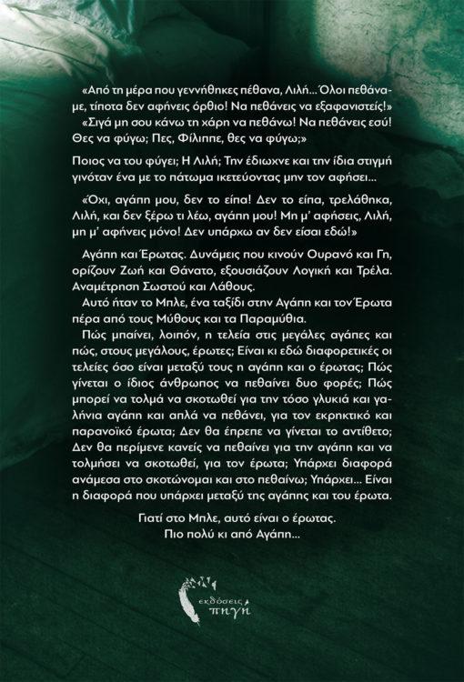 Στάλω Φωτιάδου, Μπλε - Πιο πολύ κι από αγάπη, Εκδόσεις Πηγή - www.pigi.gr