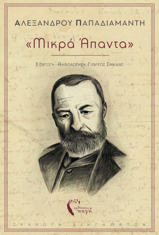 Γιώργος Σανιδάς, «Μικρά Άπαντα», Εκδόσεις iWrite - www.iWrite.gr