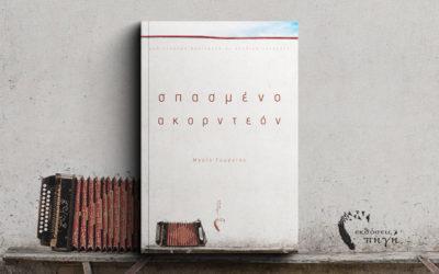 «Σπασμένο ακορντεόν», ένα δυνατό και συναρπαστικό μυθιστόρημα