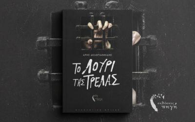 """Συνέντευξη του Άρη Δεληγιαννίδη για το βιβλίο του """"Το λουρί της τρέλας"""""""