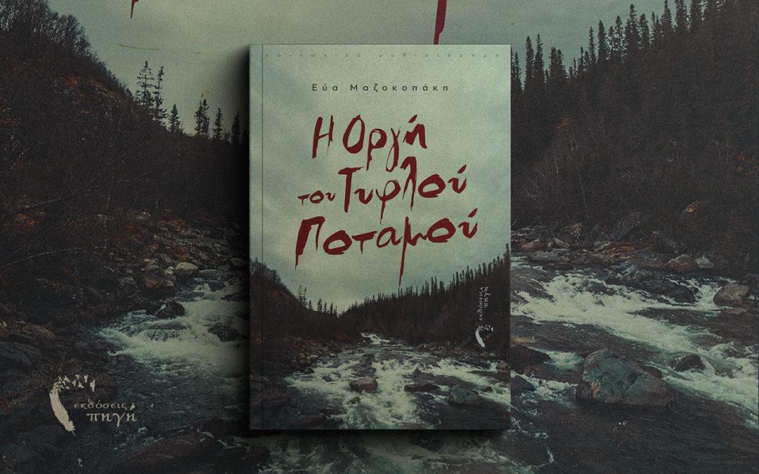 """Εύα Μαζοκοπάκη: """"Ποταμός τα συναισθήματα που κυριαρχούν στη ζωή μας!"""""""