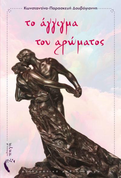Κωνσταντίνα-Παρασκευή Δουβόγιαννη, Το Άγγιγμα του Αρώματος, Εκδόσεις Πηγή - www.pigi.gr