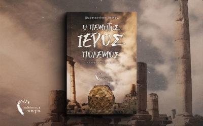 Ο Πέμπτος Ιερός Πόλεμος | Η συνάντηση των αετών: Ένα βιβλίο που δεν θέλεις να το αφήσεις πριν το τέλος