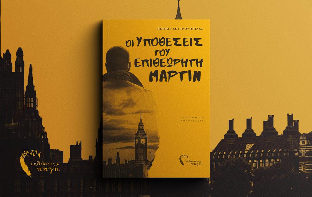 Οι υποθέσεις του επιθεωρητή Μάρτιν, Πέτρος Κουτρουμπίλας, Εκδόσεις Πηγή - www.pigi.gr