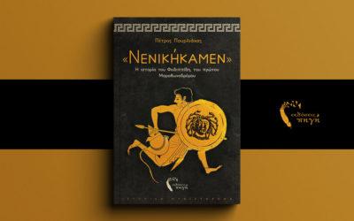 Συνέντευξη του Πέτρου Πουρλιάκα για το βιβλίου του Νενικήκαμεν