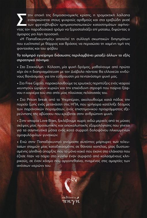 Αβραάμ Γεφυρόπουλος, Η Παπαδοκυνηγός, Εκδόσεις Πηγή - www.pigi.gr