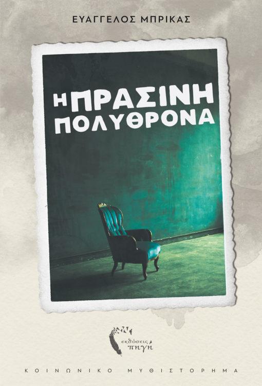 H Πράσινη Πολυθρόνα, Ευάγγελος Μπρίκας, Εκδόσεις Πηγή - www.pigi.gr
