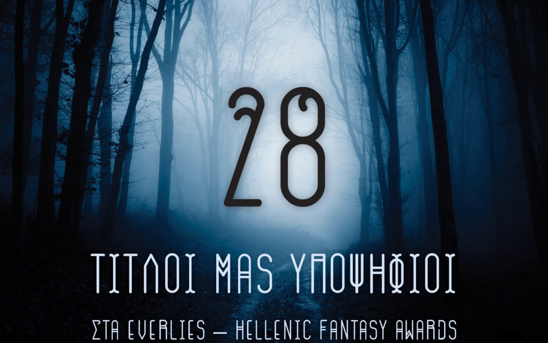 Everlies – Fantasy Awards