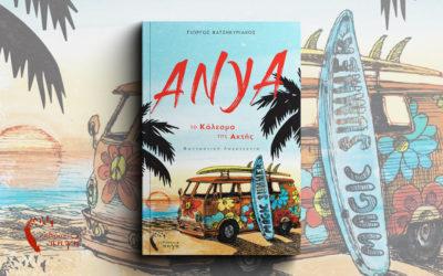 """Ένα βιβλίο """"γεμάτο μυρωδιές θάλασσας, ήχους τζιτζικιών και πολλή μαγεία"""""""