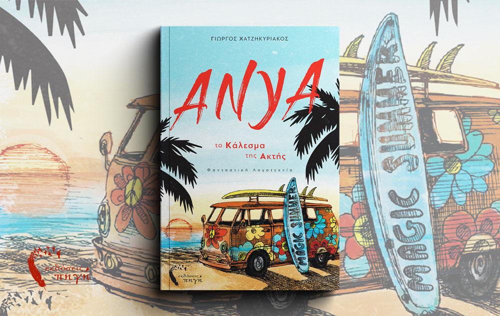 anya-to-kalesma-ths-akths-fantastikh-logotexnia