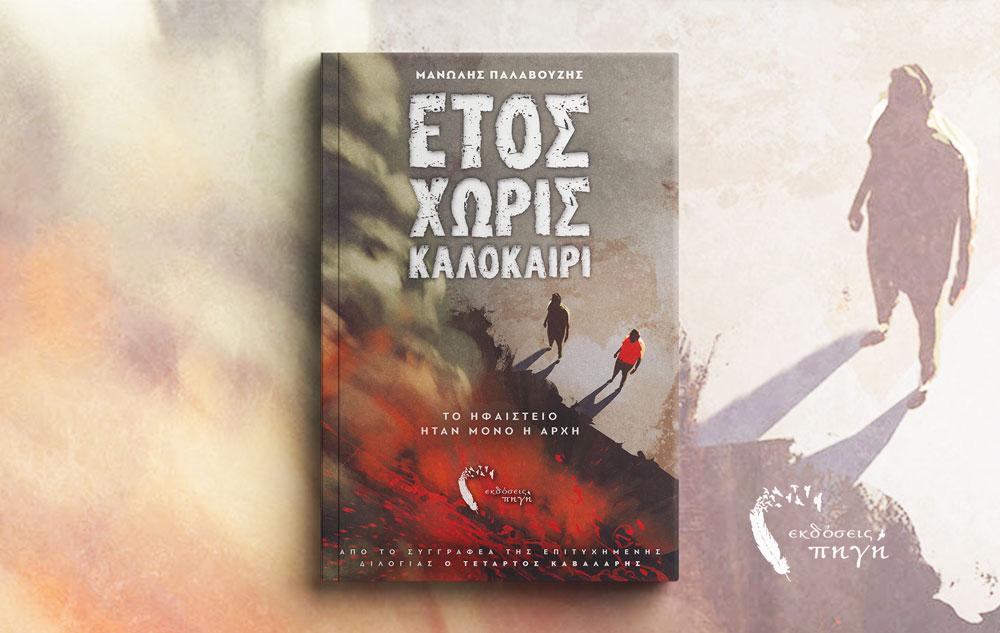"""Ο Μανώλης Παλαβούζης μιλά για το βιβλίο του """"Έτος χωρίς καλοκαίρι"""""""