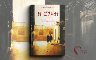 """H EYXH της Μαρίας Καραγιάννη: """"Λογοτεχνία παλιάς κοπής"""""""