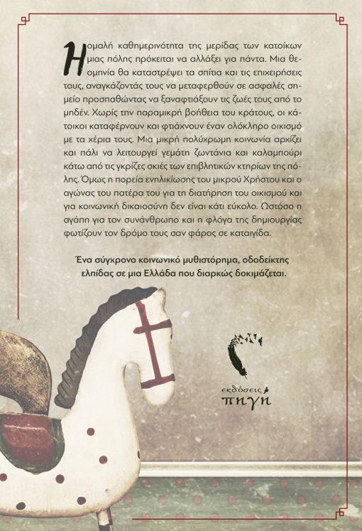 Δημήτρης Παρασκευάς - Handmade - Εκδόσεις Πηγή