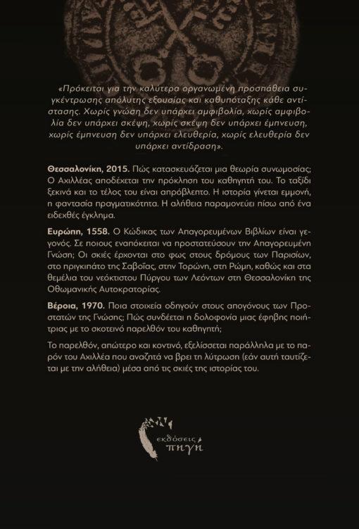 Θωμάς Καλοκύρης, Η Ιστορία των Σκιών, Εκδόσεις Πηγή - www.pigi.gr