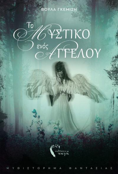 Βούλα Γκεμίση, Το Μυστικό ενός Αγγέλου, Εκδόσεις Πηγή - www.pigi.gr