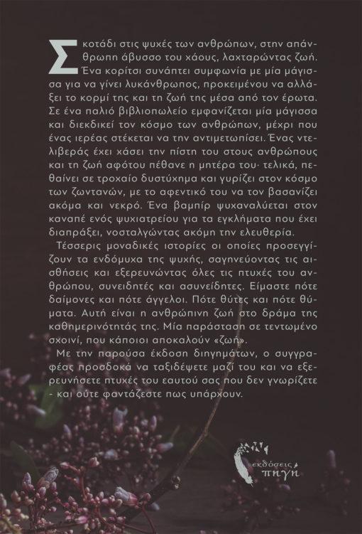 Γιώργος Δόλγυρας - Σκοτεινά Φεγγάρια - Εκδόσεις Πηγή - Pigi Pubs