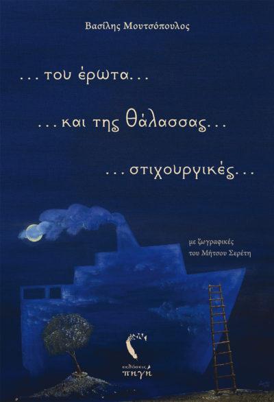Του έρωτα και της θάλασσας στιχουργικά - Βασίλης Μουτσόπουλος - Εκδόσεις Πηγή