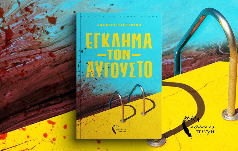 """Δ. Καντεράκη: """"Tο αστυνομικό μυθιστόρημα συγγενεύει με το παιχνίδι και την εξερεύνηση"""""""
