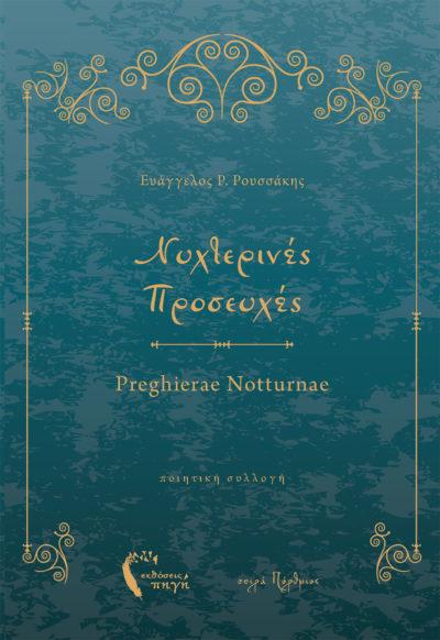 nuxterines_proseuxes_cover
