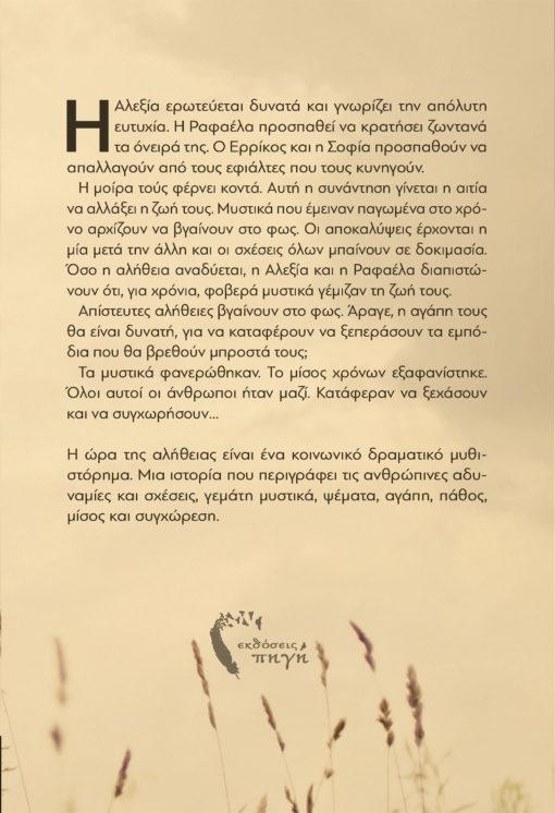 ora-alitheias_backcover