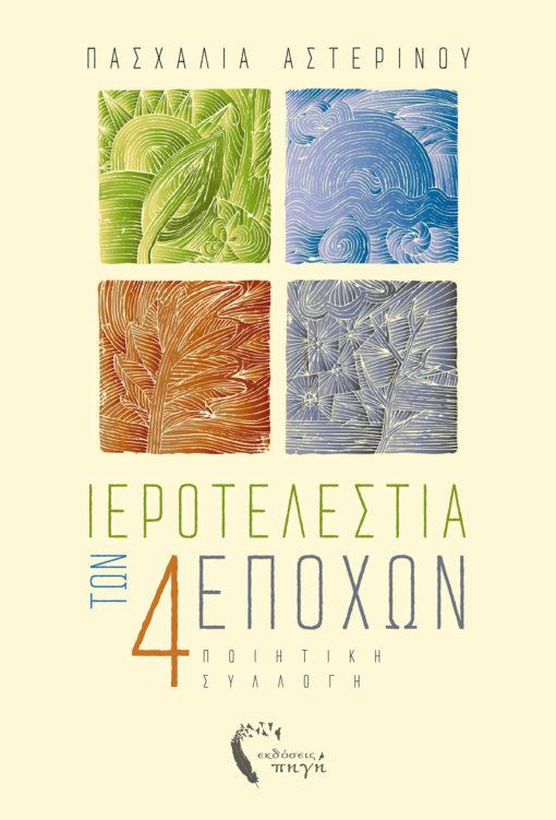 Ιεροτελεστία των Τεσσάρων Εποχών - Πασχαλία Αστερινού - Εκδόσεις Πηγή