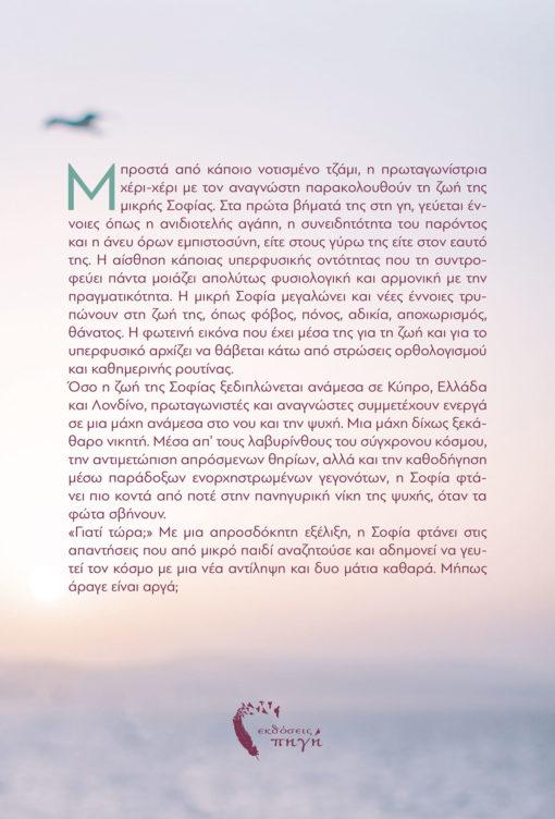 Μια ανάσα θεού - Δένα Ραφαέλα - Εκδόσεις Πηγή