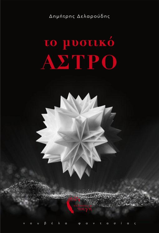 astro-cover