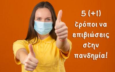 5 (+1) Τρόποι να επιβιώσεις στην πανδημία