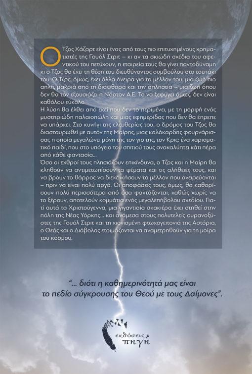 Γιάννης Παπαμίχος - Η Τελευταία Ευκαιρία - Εκδόσεις Πηγή