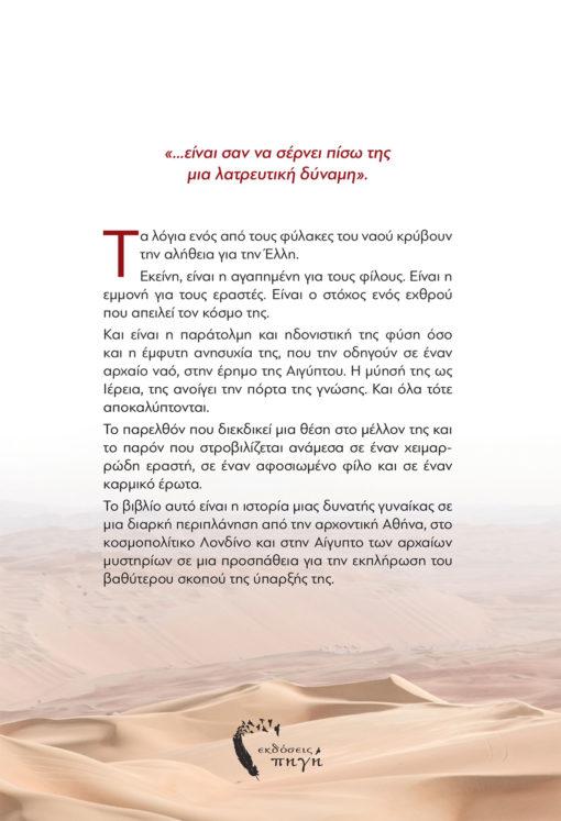 Ελένη Δεκάζου - Η Ιέρεια - Εκδόσεις Πηγή