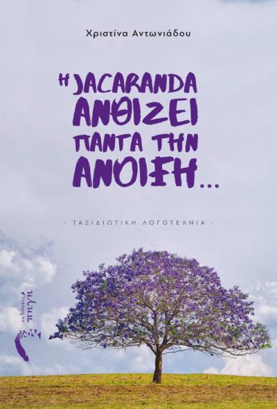 Η Jacaranda Ανθίζει πάντα την Άνοιξη… - Χριστίνα Αντωνιάδου - Εκδόσεις Πηγή