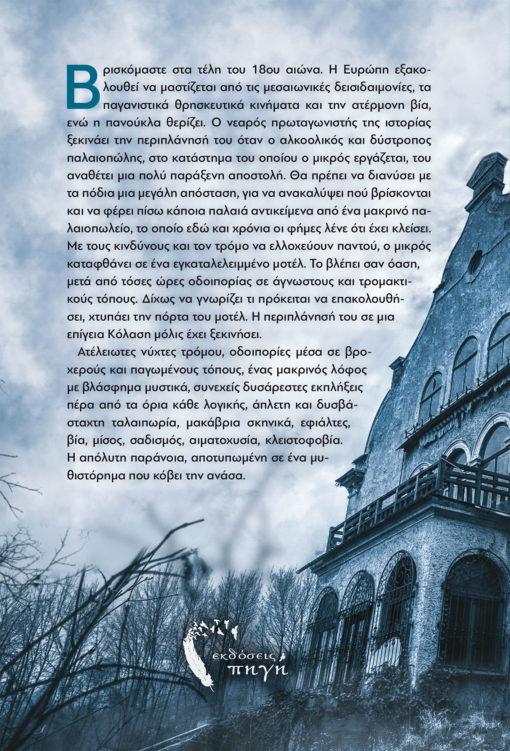 Παντελής Μαυρομμάτης - Μοτέλ 430-71 - Εκδόσεις Πηγή